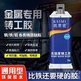 修補劑 高強度鑄工膠金屬修補劑粘鑄鐵不銹鋼鋁汽車油箱水箱暖氣片 618大促銷