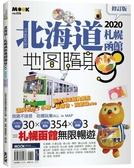 北海道札幌函館地圖隨身GO 2020【城邦讀書花園】