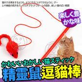 【zoo寵物商城】DYY》吸睛喜氣精靈鼠釣魚短逗貓棒-(棒長約25cm*繩長約50cm)