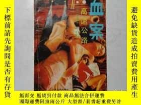 二手書博民逛書店舊書《血案罕見高速公路》江蘇人民出版社 88年印 b19-4Y2