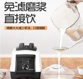 豆漿機 全自動商用豆漿機磨漿料理豆腐機五谷雜糧無渣現磨大容量家用 城市科技DF
