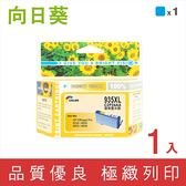 [Sunflower 向日葵]for HP NO.935XL (C2P24AA) 藍色環保墨水匣