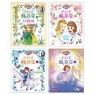 小公主蘇菲亞套書(5~8冊)  三采(購...