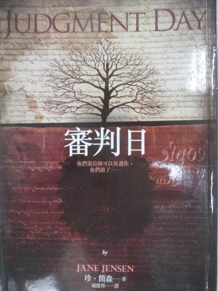 【書寶二手書T1/一般小說_BFM】審判日_戚建邦, 珍.簡森