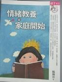 【書寶二手書T9/親子_IEF】情緒教養,從家庭開始_楊俐容