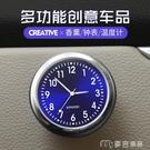 車載時鐘高精度車載時鐘錶溫度計夜光車用石英錶多功能迷你汽車內裝飾擺件 【快速出貨】
