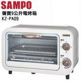 SAMPO 聲寶 9L 電烤箱 KZ-PA09/集屑盤設計/溫控安全保護/三段火