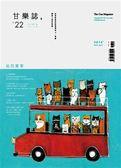 甘樂誌3-4月號/2014 第22期:拈花惹草