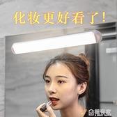 鏡前燈led磁吸免打孔充電式化妝燈補光鏡子梳妝燈浴室衛生間鏡燈 極有家