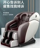 按摩椅 凱恩電動新款按摩椅家用8d全自動太空豪華艙全身多功能小型老人器 莎瓦迪卡
