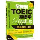 全新制TOEIC這樣考:多益閱讀模擬測驗10回