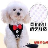狗狗牽引繩寵物胸背帶泰迪小型犬遛狗繩背心式狗鏈子寵物用品 【格林世家】