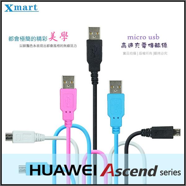 ☆Xmart Micro USB 2M/200cm 傳輸線/高速充電/華為 HUAWEI Ascend G300/G330/G510/G525/G610/G700/G740