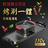 12h快速出貨 電烤盤110V臺灣版 無煙不粘電烤爐多功能燒烤盤家用電烤盤 烤盤 電煮鍋