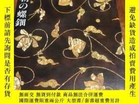 二手書博民逛書店A-0553海外圖錄罕見日本奈良縣立美術館《特別展 高麗李朝的螺