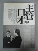 【書寶二手書T3/溝通_NGK】主管與口才_盛東