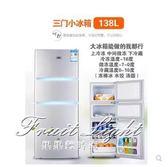 冰箱 家用冷藏冷凍宿舍118/150L節能靜音雙門電冰箱 果果輕時尚 igo 220V電壓