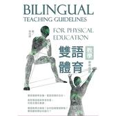 雙語體育教學參考指南