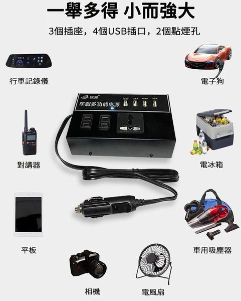 車用12-24V通用逆變器 萬用9插座轎車/貨車轉110-220v多功能4USB車用電源插座轉換充電器