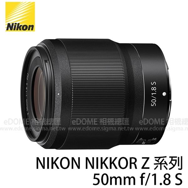 NIKON Z 50mm F1.8 S 大光圈人像鏡 (24期0利率 免運 國祥公司貨) NIKKOR F1.8S Z系列