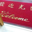 【范登伯格進口地毯】中英文歡迎光臨PVC膠底室外墊/地墊/刮泥墊/戶外墊/門墊/踏墊-120x180cm