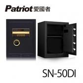 【愛國者】電子密碼型保險箱(SN-50DI)