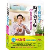 中醫師陳峙嘉的時尚養生帖:歐洲花草與中藥的完美搭配