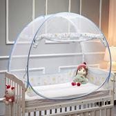 新生嬰兒床蚊帳罩蒙古包免安裝寶寶兒童蚊帳通用雙門有底大號小孩igo    蜜拉貝爾