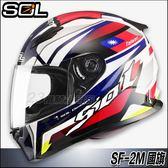 【SOL SF2M SOL SF-2M 愛國者 白紅藍 全罩安全帽】 內襯全可拆/免運+好禮