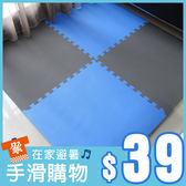 大巧拼 遊戲墊 安全墊  爬行墊【CP046】經典大素面地墊(附收邊條)單片價 台灣製造 家購網