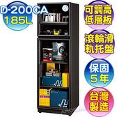 【免運】防潮家 生活系列 185升電子防潮箱 ( D-200CA)【台灣製造‧保固5年】