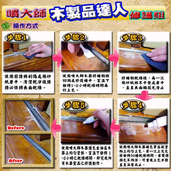 噴大師-木製品達人修護組/平光-鐵刀色/木製品刮傷修護、木製品褪色補色、木製品補修、木器漆