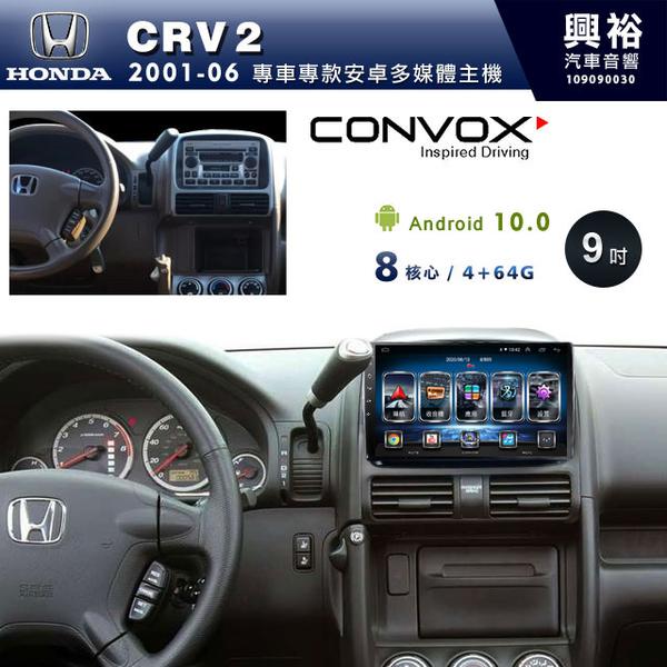 【CONVOX】2001~06年HONDA CRV2專用9吋安卓機*內建環景.鏡頭另購*GT4-8核4+64G