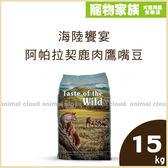 寵物家族*-海陸饗宴-阿帕拉契鹿肉鷹嘴豆(小型犬專用/無穀配方) 13kg