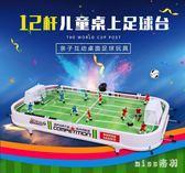 12桿桌上足球機 兒童成人親子戶外足球玩具桌游 雙人游戲足球臺 js10374『miss洛羽』