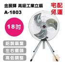 金展輝 18吋高級工業立扇 A-1803 鋁葉四腳工業桌立扇 電風扇
