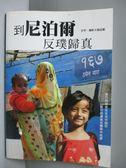 【書寶二手書T7/旅遊_OFO】到尼泊爾反璞歸真_曾品蓁
