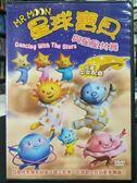 影音專賣店-P19-051-正版DVD*動畫【星球寶貝:與星星共舞】-互動式教學幫助孩子獨立思考