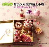 (二手書)愛不釋手‧甜美又可愛的黏土小物:40個甜點&雜貨大集合