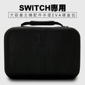 [哈GAME族]免運費 可刷卡●配件輕鬆收●永智 Switch NS 大容量主機配件手提EVA硬盒包 主機包 收納包
