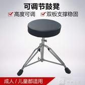 架子鼓鼓凳兒童成人通用鼓蹬可升降雙板支撐/鼓椅/爵士鼓鼓凳 全網最低價