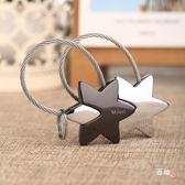 八八折促銷-星星情侶鑰匙扣 創意汽車鑰匙扣 可愛鑰匙鍊掛件 正韓鑰匙圈金屬