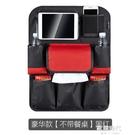 汽車座椅背收納袋掛袋多功能車載餐桌置物袋後排儲物車內裝飾用品 歐韓時代