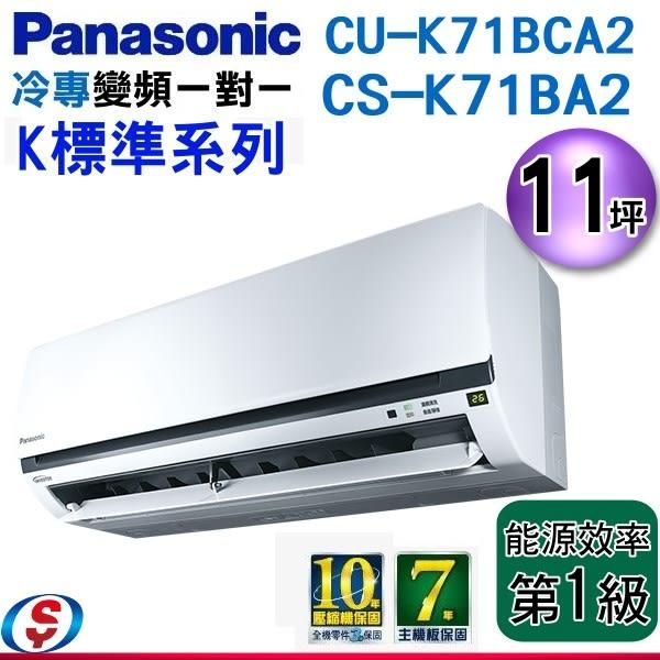 【信源】11坪~【Panasonic冷專變頻一對一】CS-K71BA2+CU-K71BCA2 (含標準安裝)