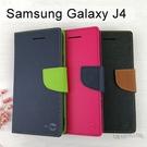 【My Style】撞色皮套 Samsung Galaxy J4 (5.5吋)