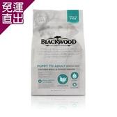 Blackwood柏萊富 無榖全齡低敏純淨 (雞肉+碗豆) 犬糧 5磅 X 1包【免運直出】