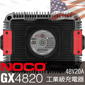 NOCO Genius GX4820工業級充電器 /船舶 船用48V快速充電器 鋰離子 鋰鐵 均充 浮充  自動斷電