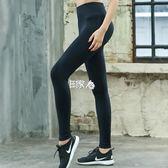 瑜伽服長褲女緊身提臀運動褲跑步高腰下裝專業健身褲 E家人