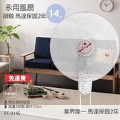 【永用牌】台製安靜型14吋雙拉掛壁扇/電風扇/涼風扇FC-214S