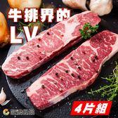 免運【吃浪食品】 美國1855翼板牛排4片組(200g/1片)